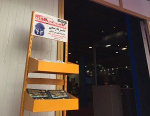 Our magazine at Iran Oil Show